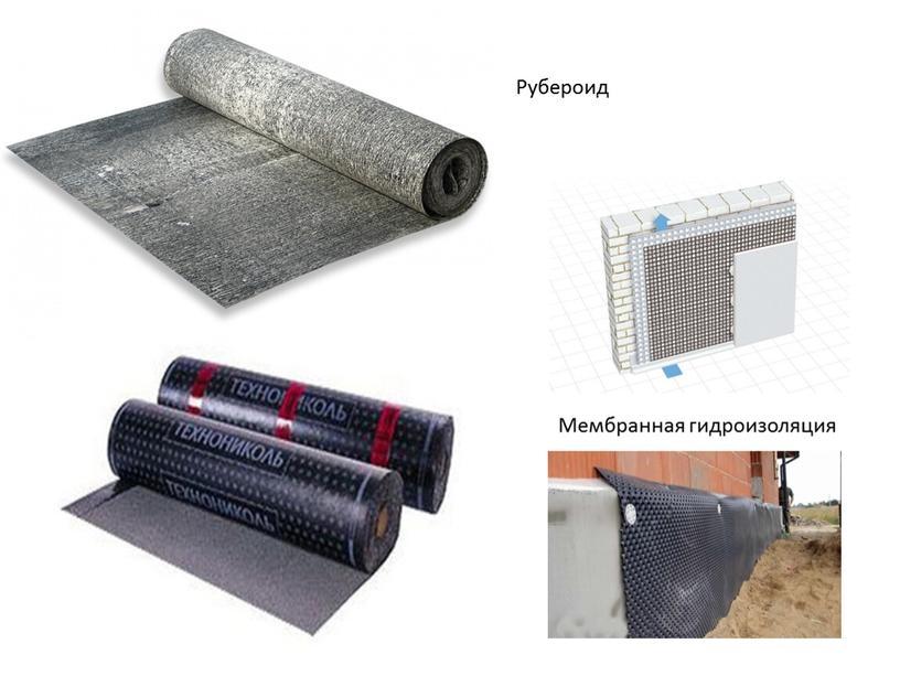 Рубероид Мембранная гидроизоляция