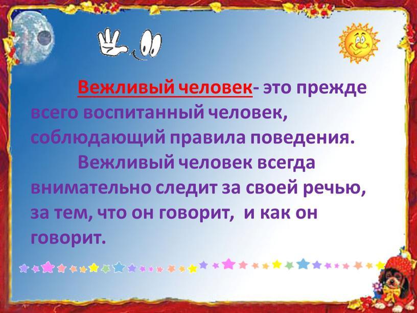 Вежливый человек- это прежде всего воспитанный человек, соблюдающий правила поведения