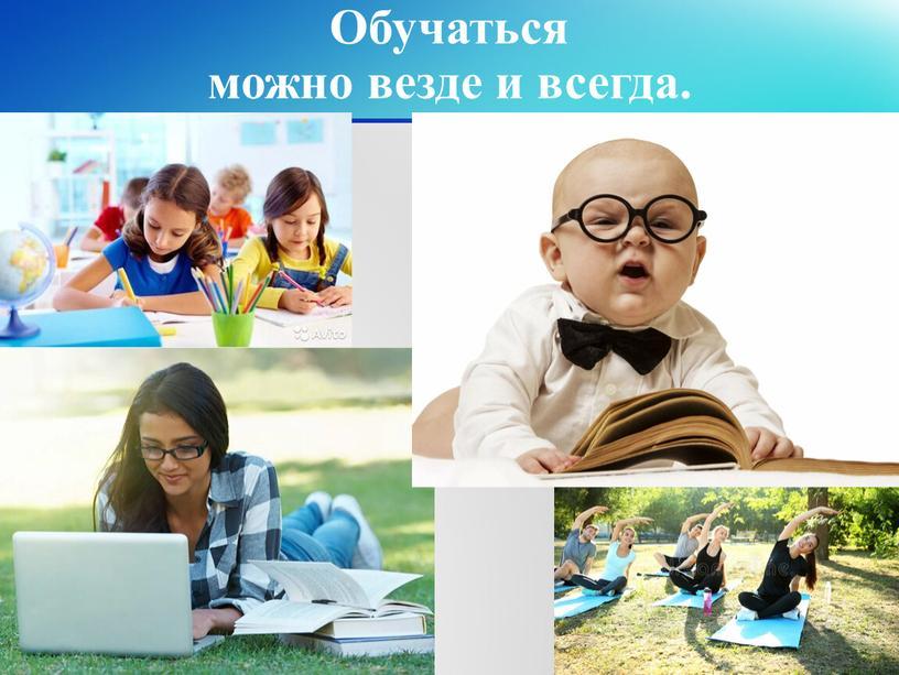 Обучаться можно везде и всегда