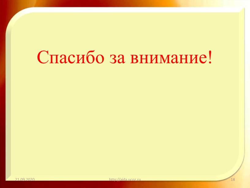 Спасибо за внимание! 21.09.2020 http://aida