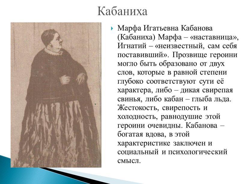 Марфа Игатьевна Кабанова (Кабаниха)