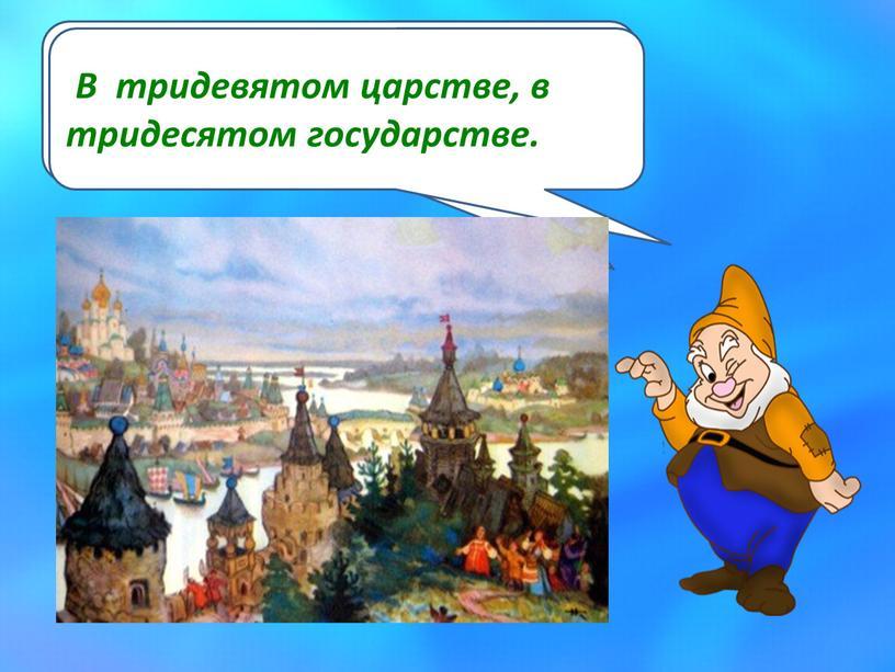 В каком государстве жили герои многих русских народных сказок?
