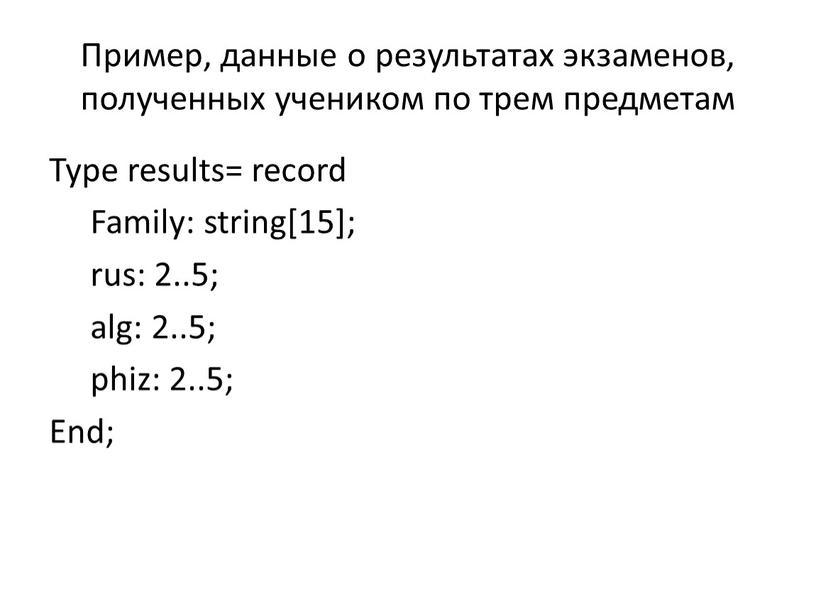 Пример, данные о результатах экзаменов, полученных учеником по трем предметам