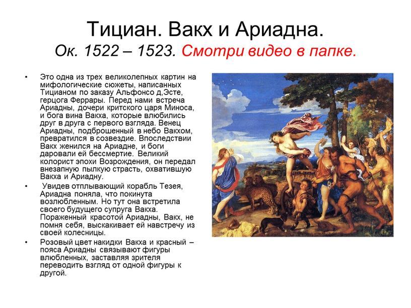 Тициан. Вакх и Ариадна. Ок. 1522 – 1523