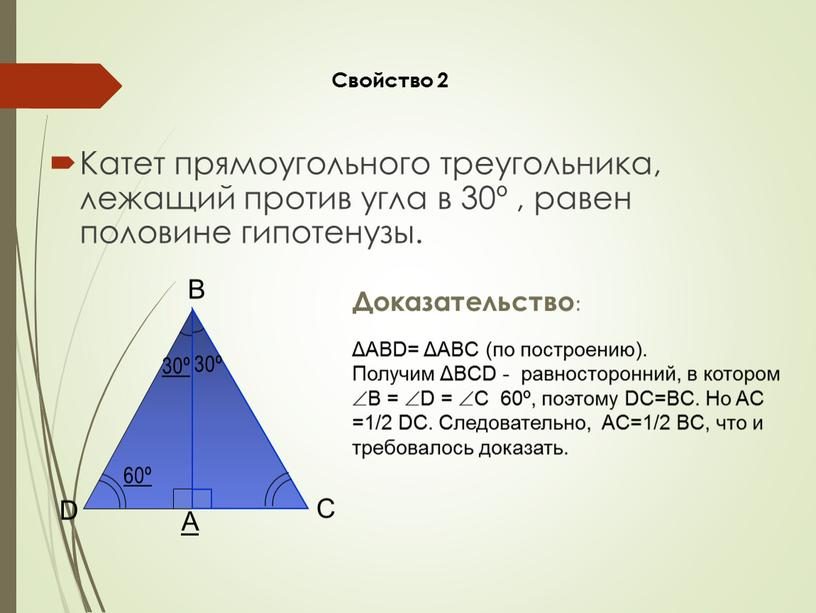 Свойство 2 Катет прямоугольного треугольника, лежащий против угла в 30º , равен половине гипотенузы
