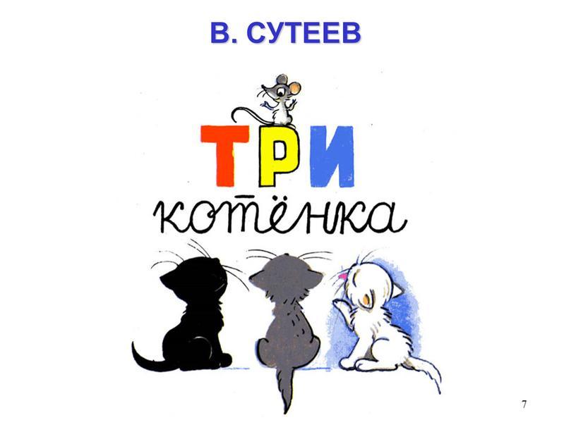 В. СУТЕЕВ 7