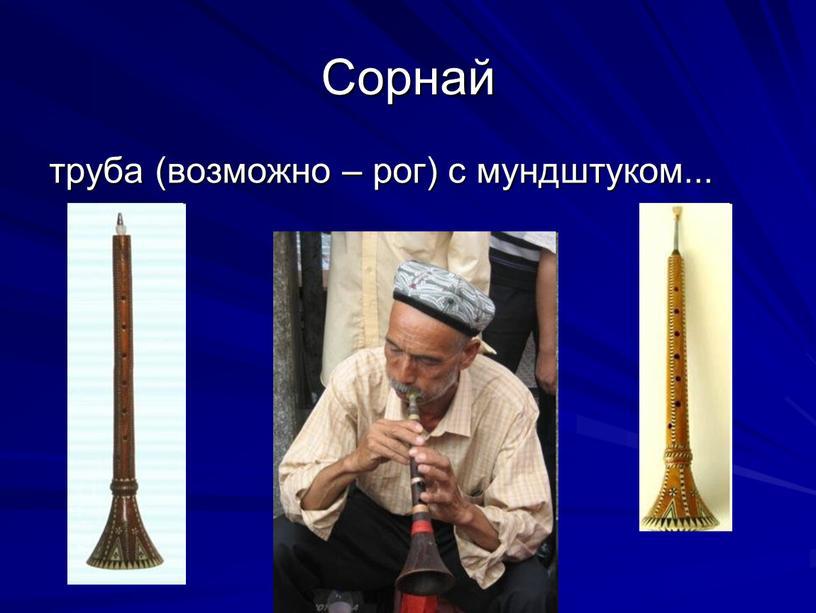 Сорнай труба (возможно – рог) с мундштуком