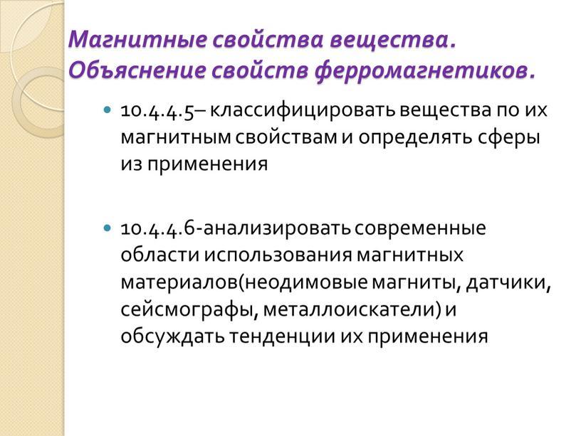 Магнитные свойства вещества. Объяснение свойств ферромагнетиков
