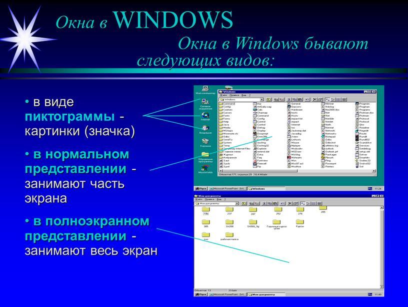 Окна в WINDOWS Окна в Windows бывают следующих видов: в виде пиктограммы - картинки (значка) в нормальном представлении - занимают часть экрана в полноэкранном представлении…