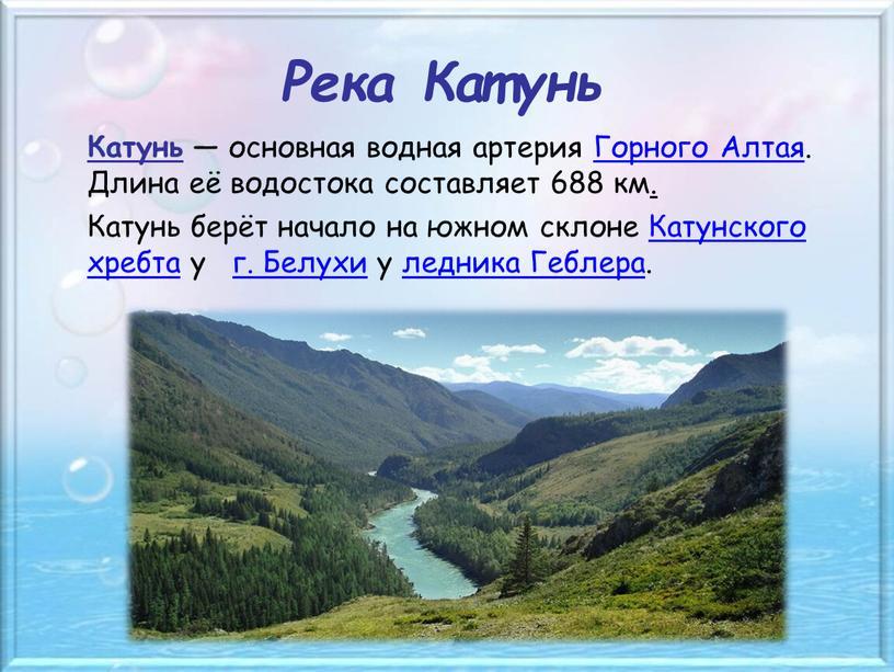 Река Катунь Катунь — основная водная артерия