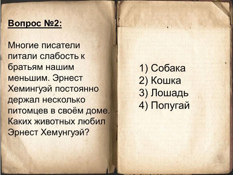 Вопрос №2: Многие писатели питали слабость к братьям нашим меньшим