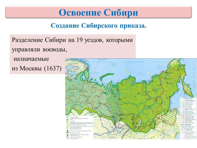 Создание Сибирского приказа. Разделение
