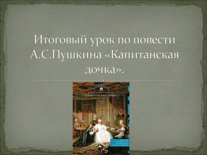 Итоговый урок по повести А.С.Пушкина «Капитанская дочка»