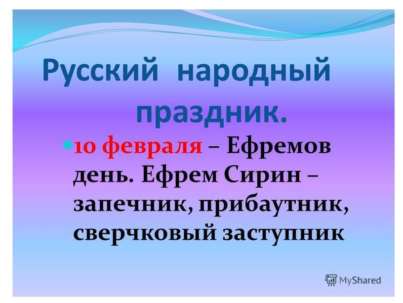 """Презентация """"Народный календарь февраль"""""""