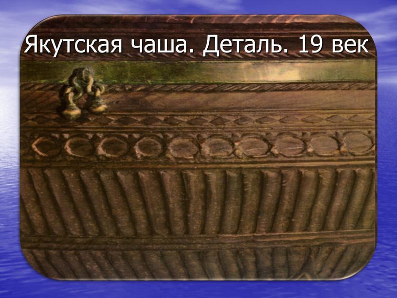 Якутская чаша. Деталь. 19 век