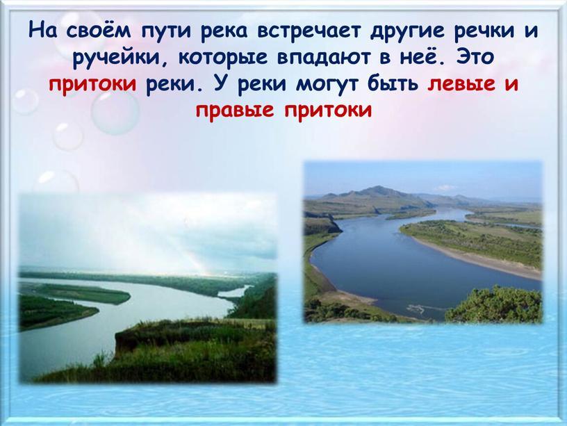 На своём пути река встречает другие речки и ручейки, которые впадают в неё