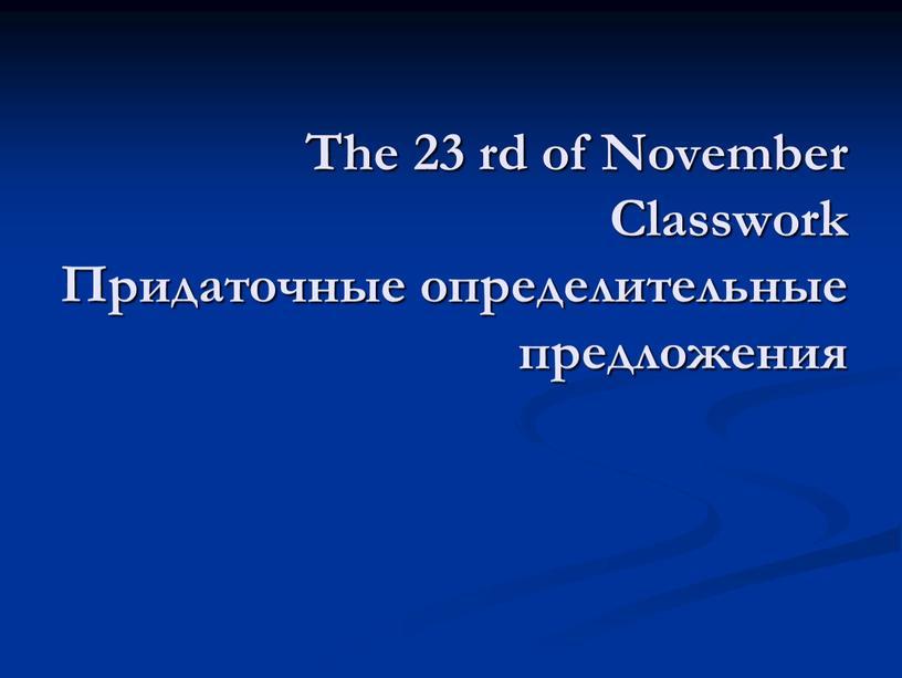 The 23 rd of November Classwork