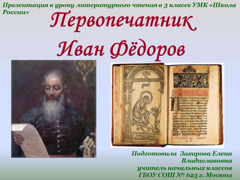 Первопечатник Иван Фёдоров Презентация к уроку литературного чтения в 3 классе