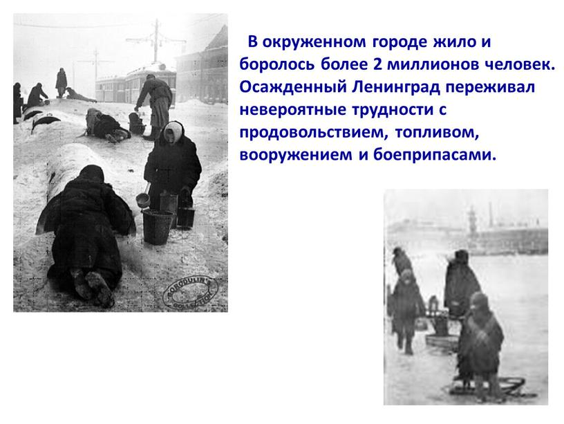 В окруженном городе жило и боролось более 2 миллионов человек