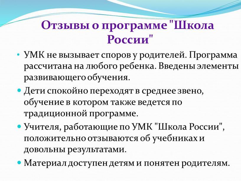 """Отзывы о программе """"Школа России"""""""