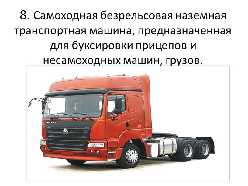 Самоходная безрельсовая наземная транспортная машина, предназначенная для буксировки прицепов и несамоходных машин, грузов