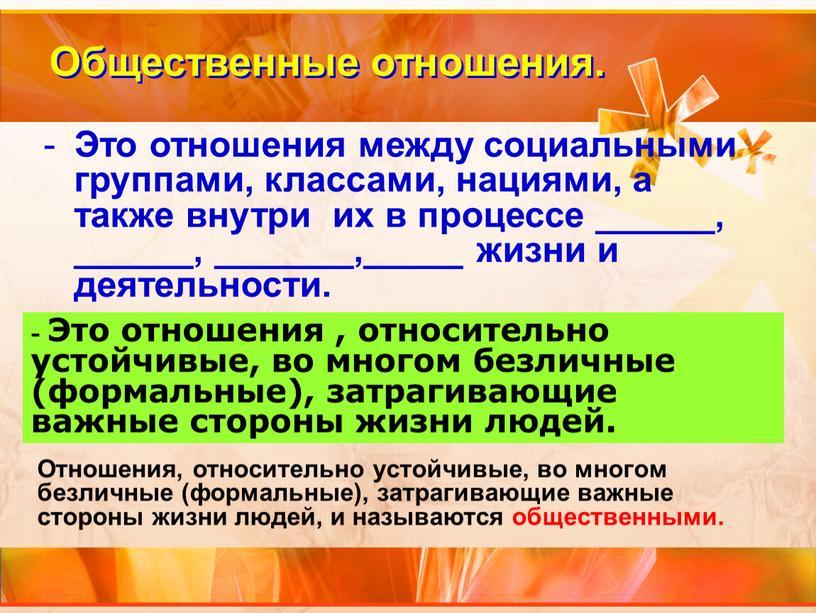 Общественные отношения. Это отношения между социальными группами, классами, нациями, а также внутри их в процессе ______, ______, _______,_____ жизни и деятельности