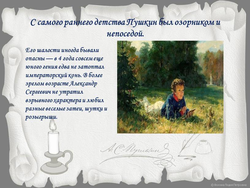 С самого раннего детства Пушкин был озорником и непоседой