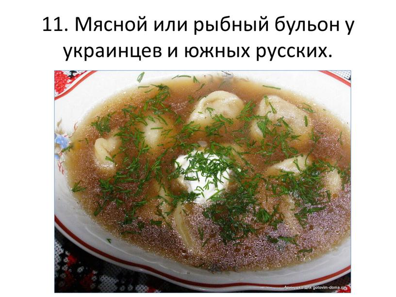 Мясной или рыбный бульон у украинцев и южных русских