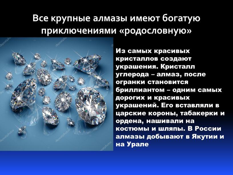 Все крупные алмазы имеют богатую приключениями «родословную»