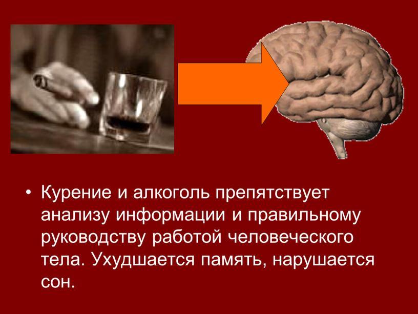 Курение и алкоголь препятствует анализу информации и правильному руководству работой человеческого тела