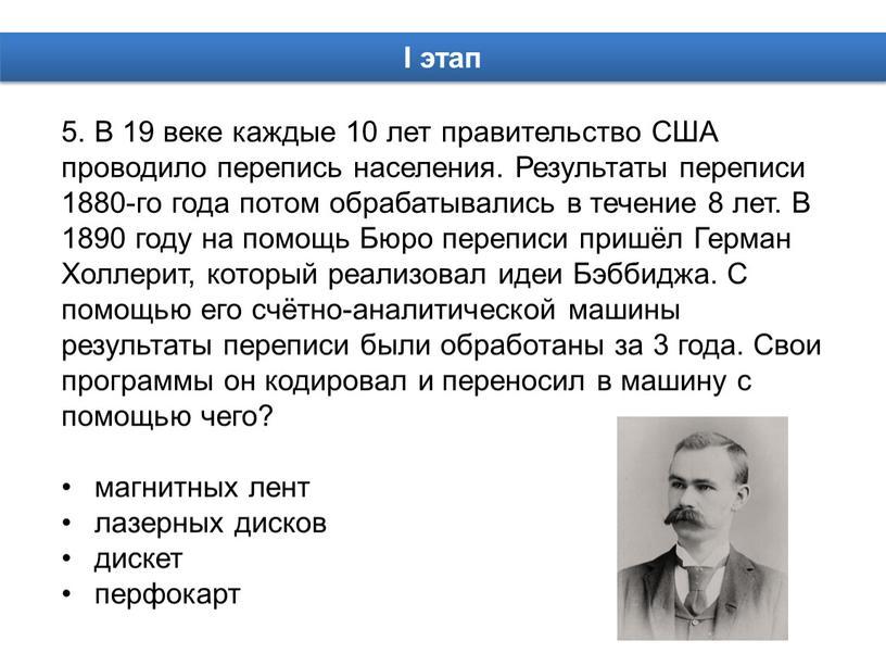 В 19 веке каждые 10 лет правительство