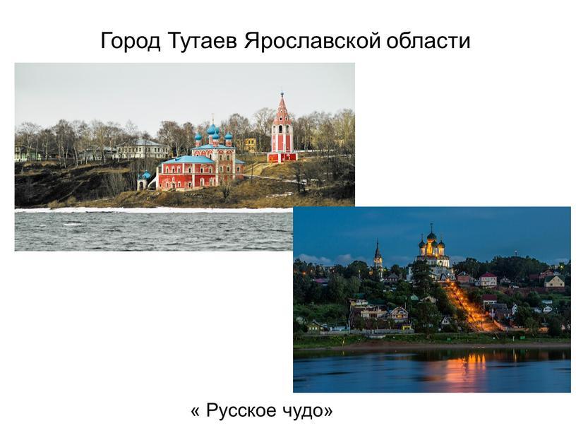Город Тутаев Ярославской области «