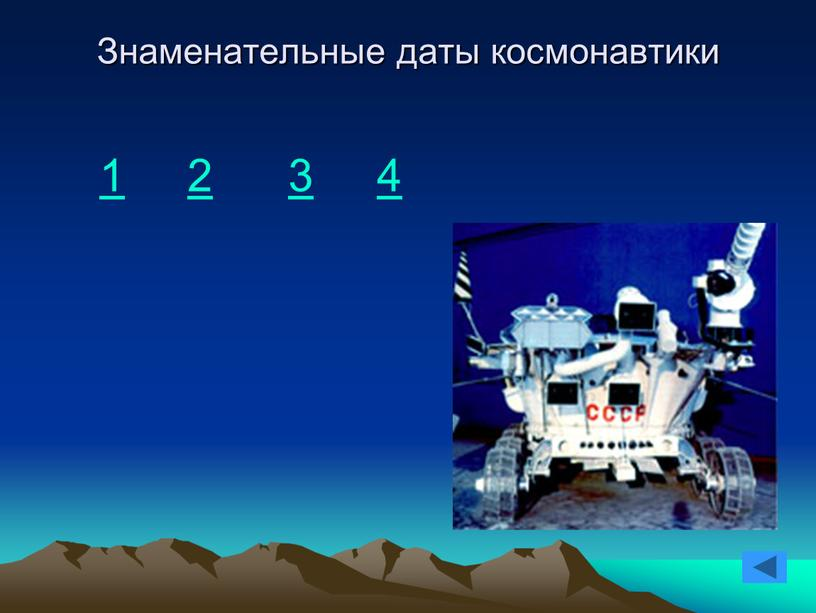 Знаменательные даты космонавтики 1 2 3 4
