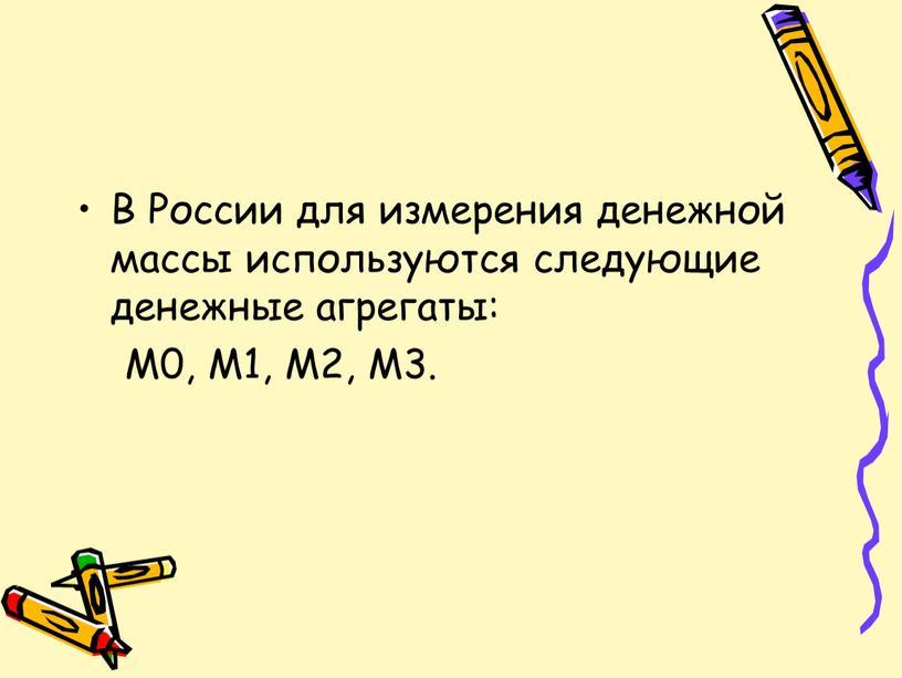 В России для измерения денежной массы используются следующие денежные агрегаты: