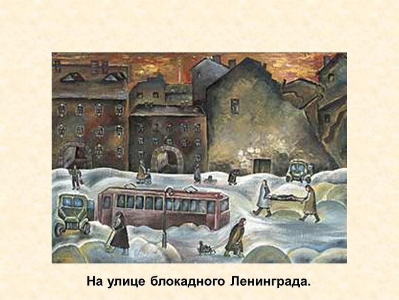 На улице блокадного Ленинграда