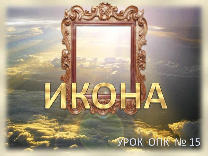 УРОК ОПК № 15