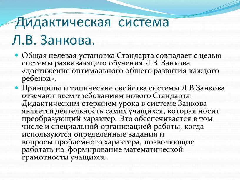 Дидактическая система Л.В. Занкова