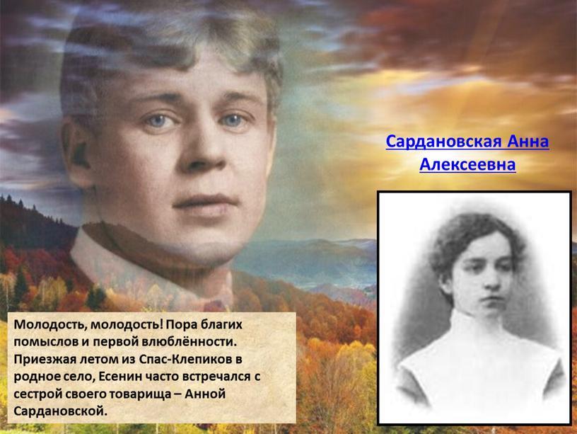 Сардановская Анна Алексеевна Молодость, молодость!