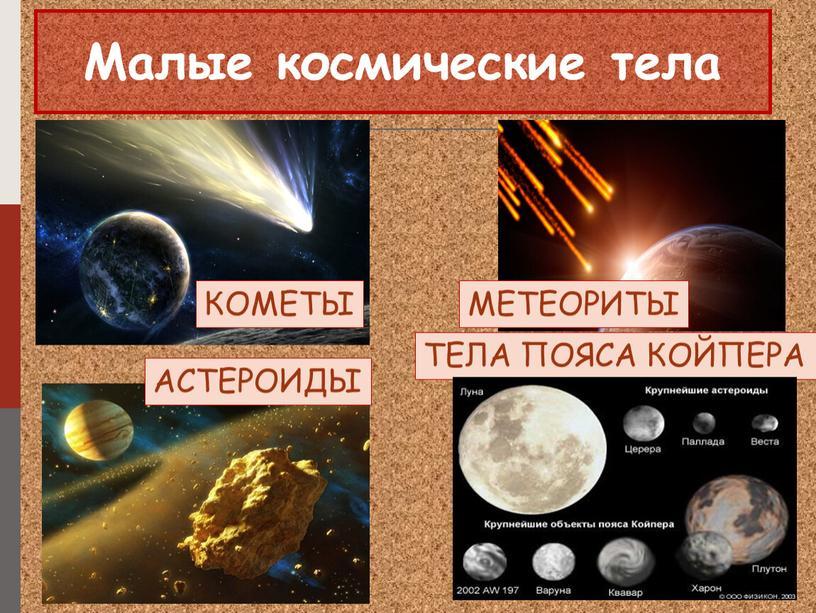 Малые космические тела АСТЕРОИДЫ