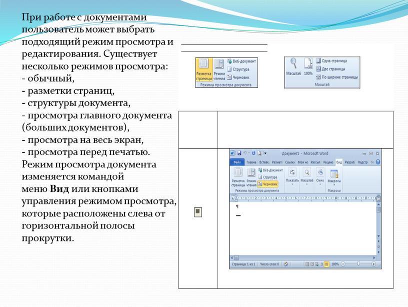 При работе с документами пользователь может выбрать подходящий режим просмотра и редактирования
