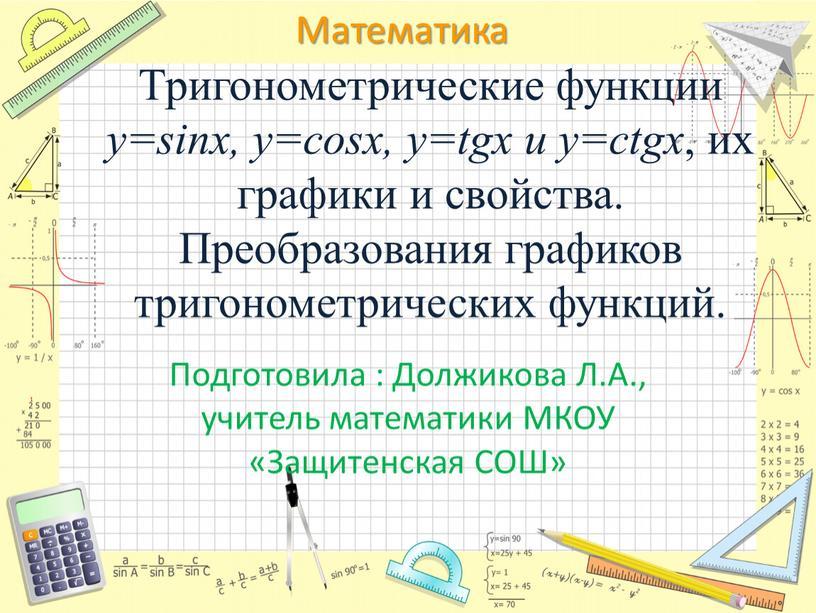 Тригонометрические функции y=sinx, y=cosx, y=tgx и y=ctgx , их графики и свойства
