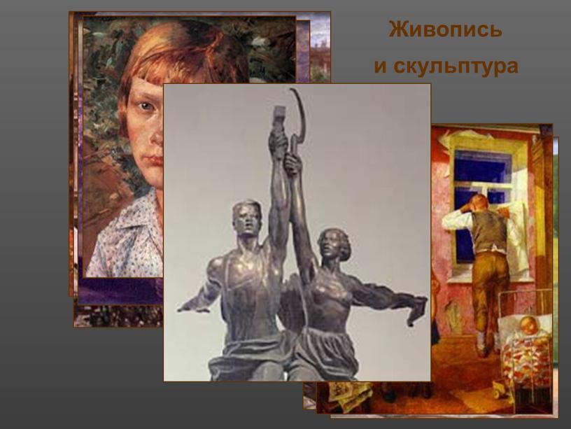 Живопись и скульптура