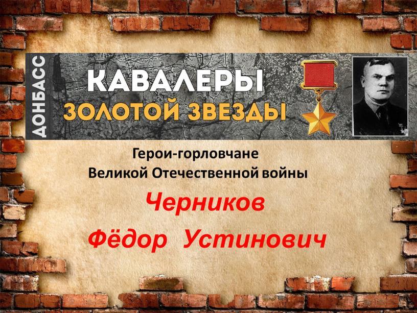 Герои-горловчане Великой Отечественной войны