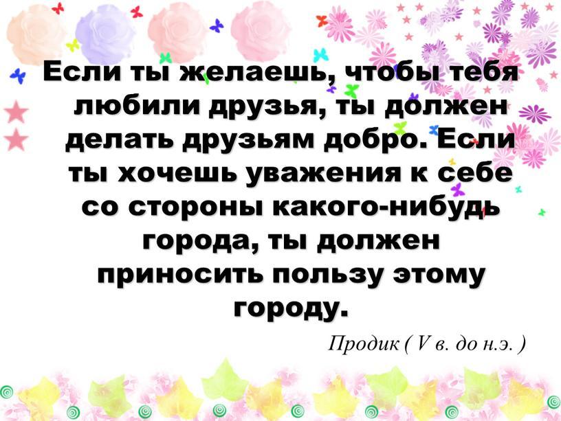 Если ты желаешь, чтобы тебя любили друзья, ты должен делать друзьям добро