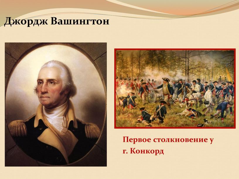 Джордж Вашингтон Первое столкновение у г