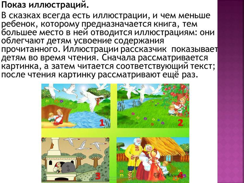 Показ иллюстраций. В сказках всегда есть иллюстрации, и чем меньше ребенок, которому предназначается книга, тем большее место в ней отводится иллюстрациям: они облегчают детям усвоение…