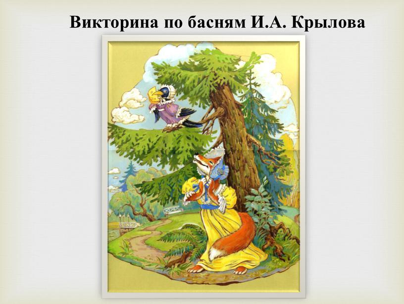 Викторина по басням И.А. Крылова