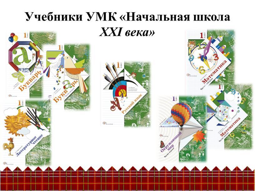 Учебники УМК «Начальная школа
