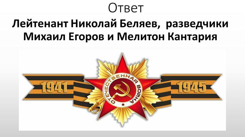 Ответ Лейтенант Николай Беляев, разведчики