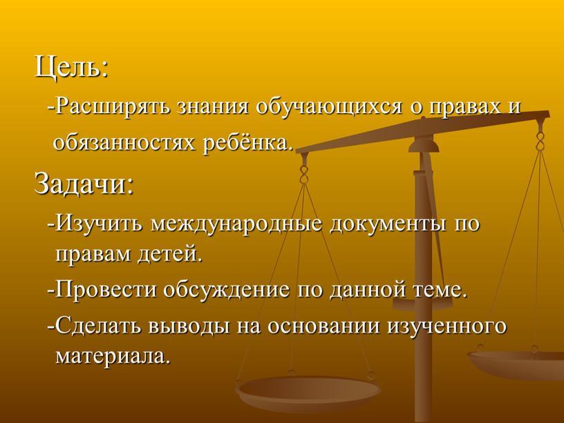 Цель: -Расширять знания обучающихся о правах и обязанностях ребёнка